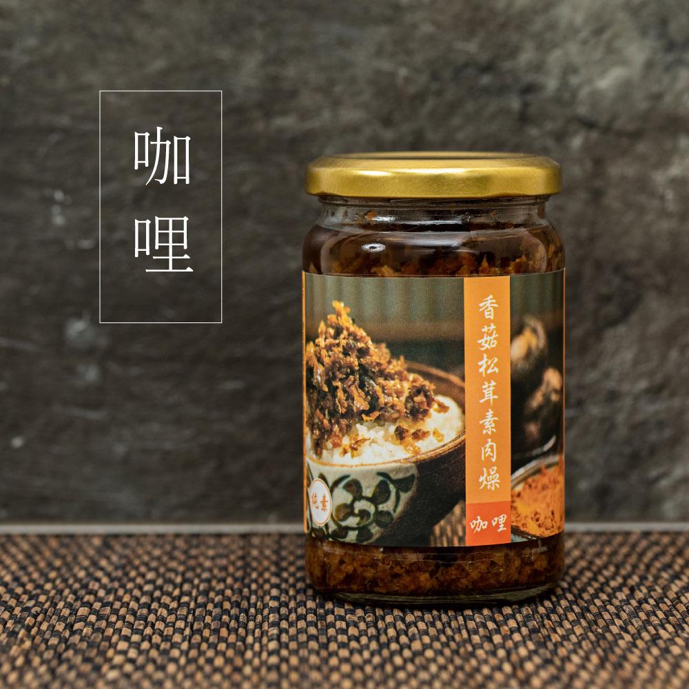 【瑞春】香菇松茸素肉燥-咖哩x4罐(330g/罐) 純素