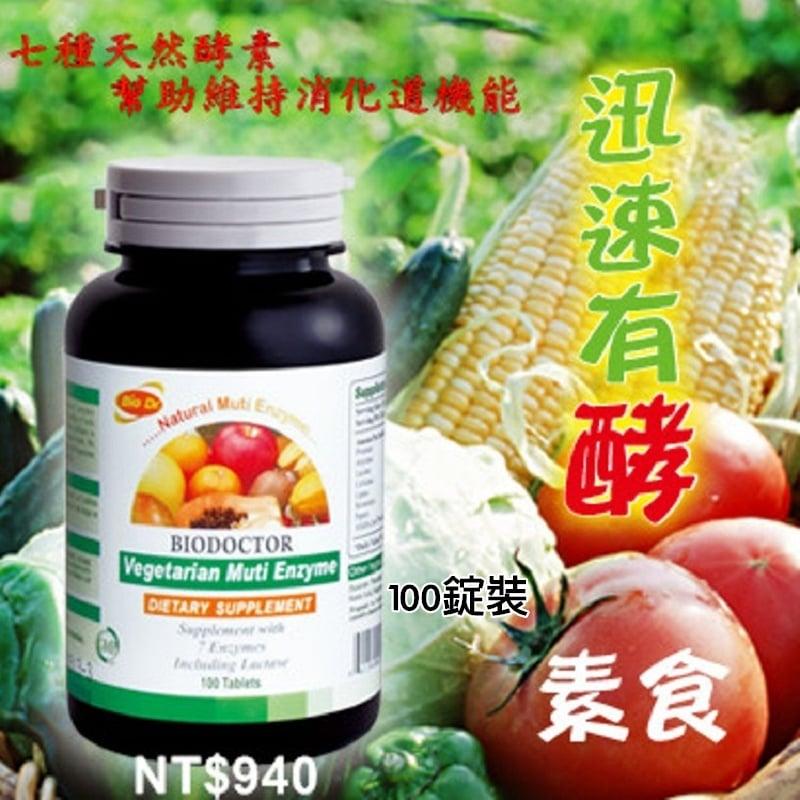 【營養補力】天然素食酵素錠 100錠裝 Enzyme 美國進口