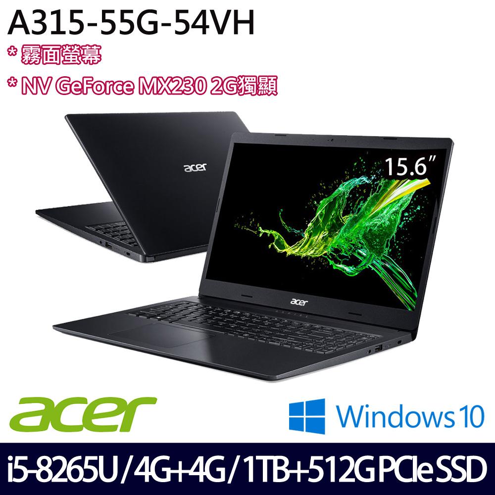 【全面升級】《Acer 宏碁》A315-55G-54VH(15.6吋FHD/i5-8265U/4G+4G/1T+512GPCIe/MX230/兩年保)