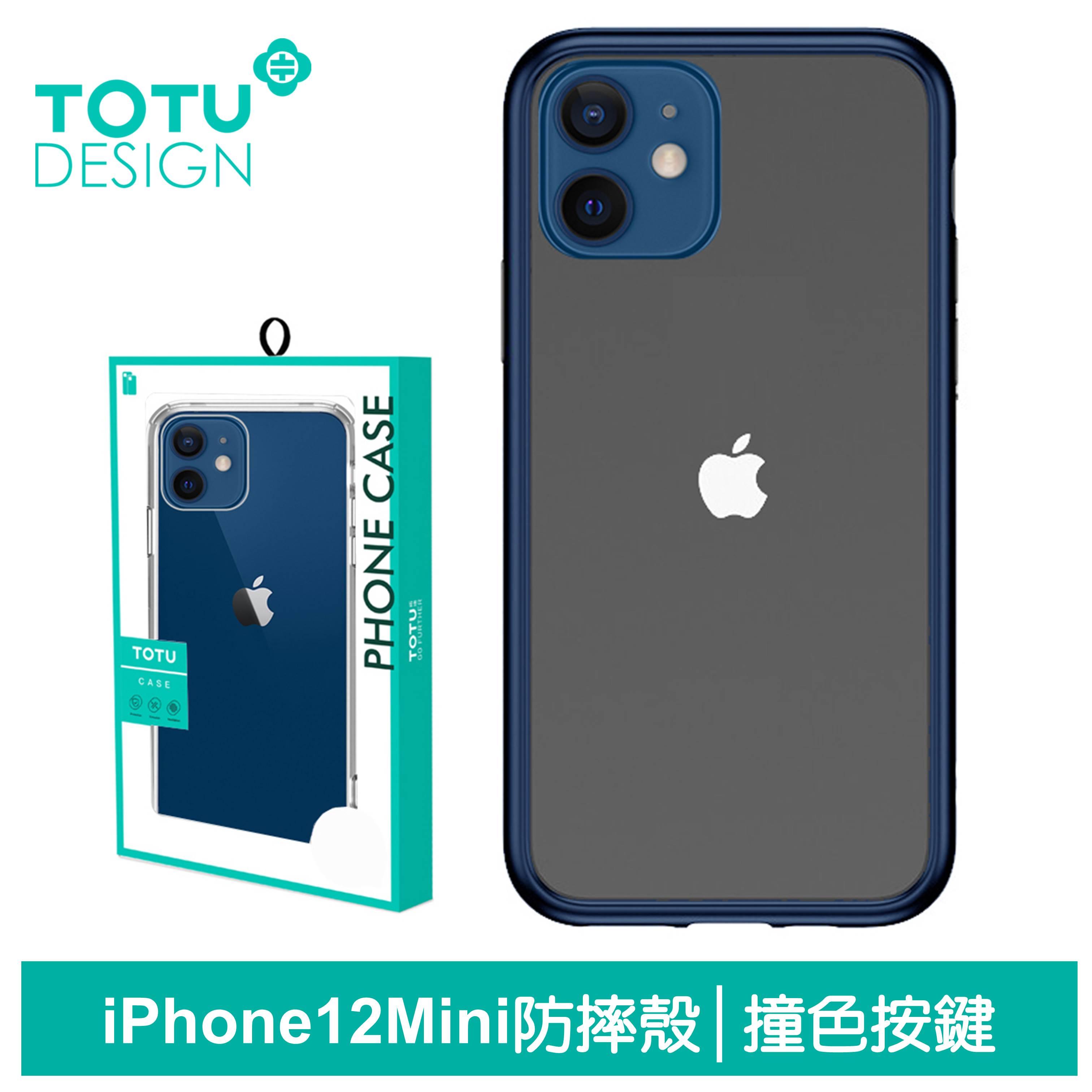 TOTU台灣官方 iPhone 12 Mini 手機殼 i12 Mini 保護殼 5.4吋 防摔殼 撞色按鍵 晶剛系列 藍色