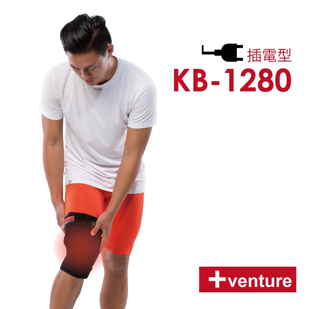 【美國+venture】醫療用熱敷墊-插電型-膝部KB-1280