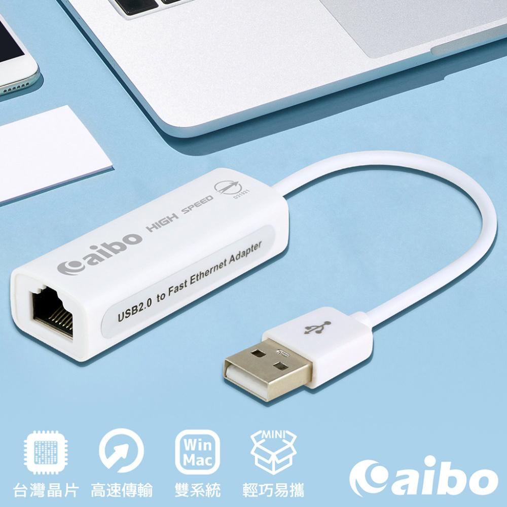 aibo USB2.0 轉 RJ-45 高速網路卡(台灣晶片)-雙系統通用