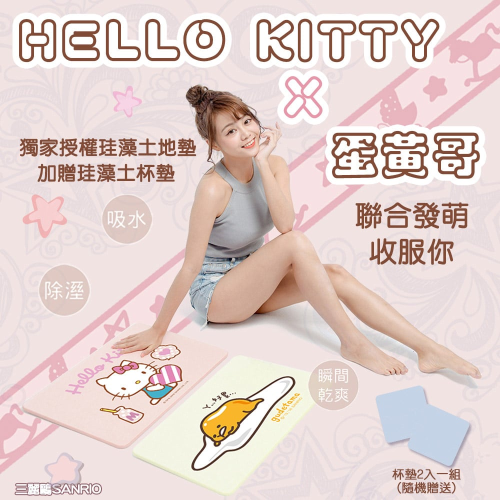 三麗鷗Hello Kitty暖心白系列//2入杯墊隨機色