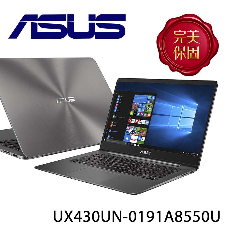 【ASUS華碩】UX430UN-0191A8550U 石英灰 14吋 筆電-送Abee快暖型迷你電暖器+64G隨身碟(贈品顏色隨機出貨)