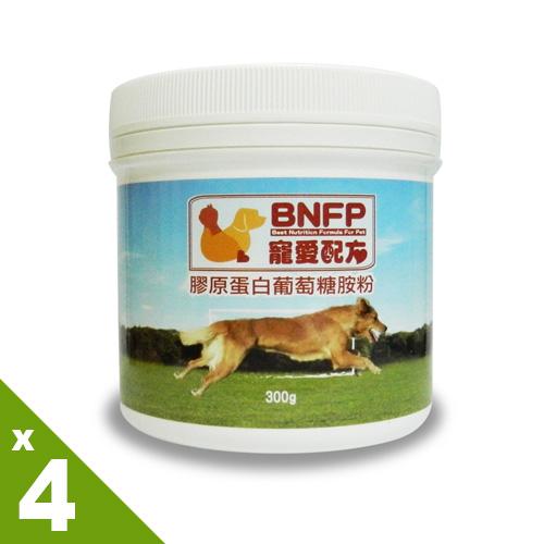 【BNFP寵愛配方】膠原蛋白葡萄糖胺粉300gX4入靈活優惠超值組