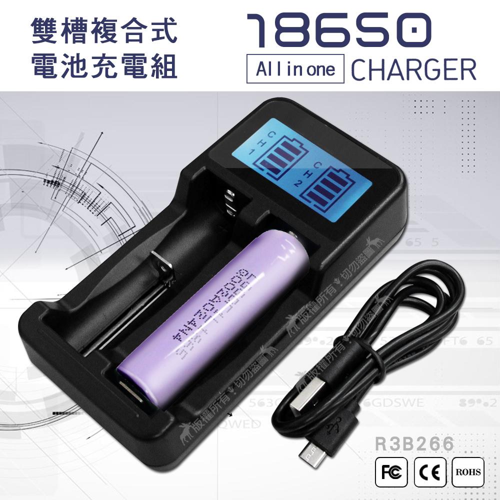 LG 安全認證 凸頭18650充電鋰電池 3400mAh+LCD液晶雙槽充電器 充電組
