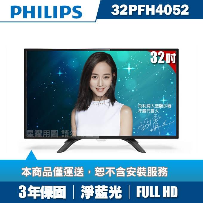 [門市活動]PHILIPS飛利浦 32吋FHD LED液晶顯示器+視訊盒32PFH4052