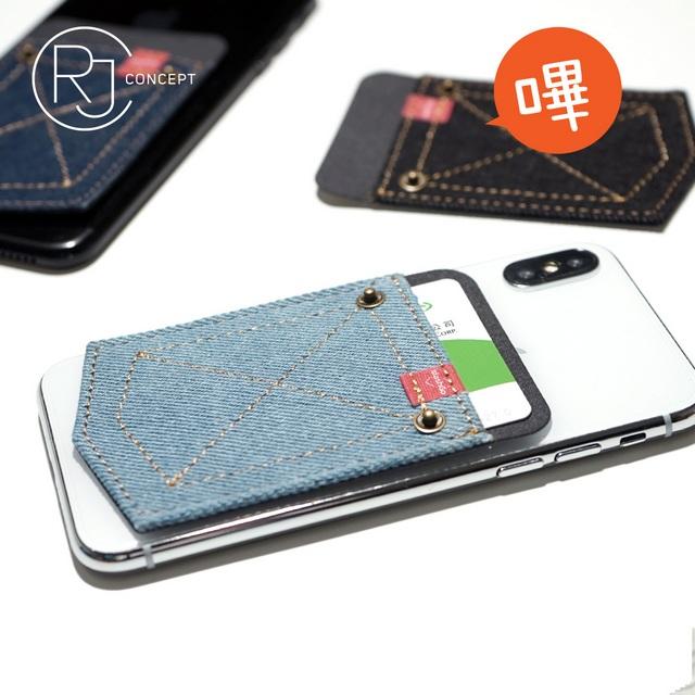 【RJ concept】 最愛丹寧手機背貼卡夾 / 直接感應付款-(淺藍)