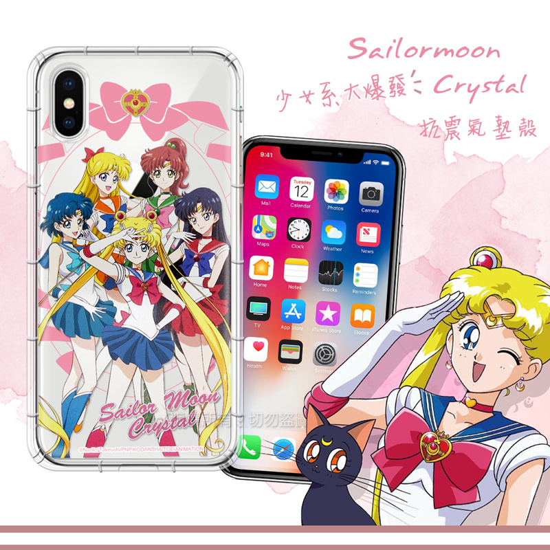 正版授權美少女戰士 iPhone X 空壓安全手機殼(大集合)