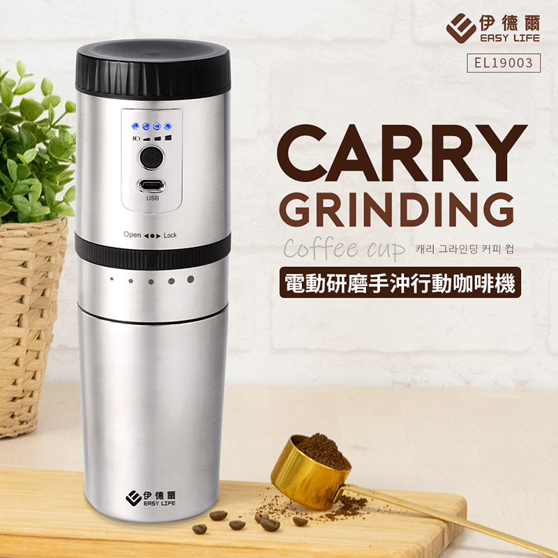 【EL伊德爾】電動研磨手沖咖啡機300ml (EL19003)