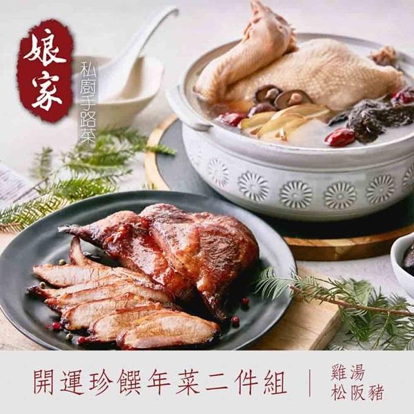 預購《娘家LF》私廚手路菜-開運珍饌年菜二件組