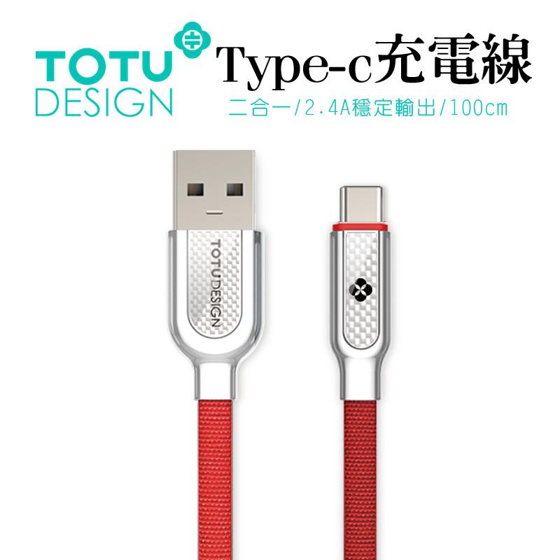 【TOTU台灣官方】涵系列 2.4A 快充 傳輸線 Type C 鋅合金 閃充 編織線 充電線 數據線 紅色