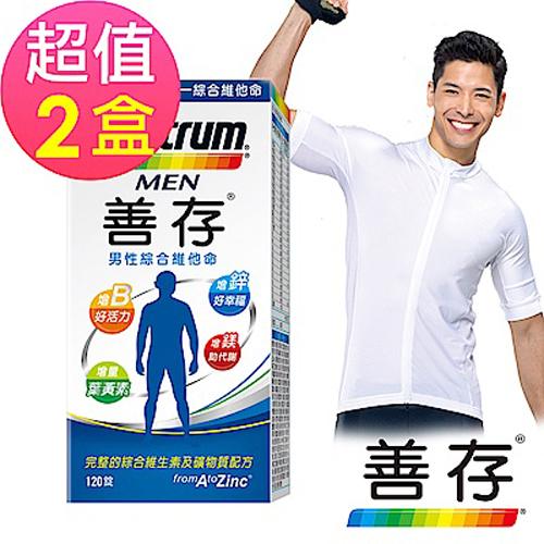 【善存】男性綜合維他命x2盒(120錠/盒)