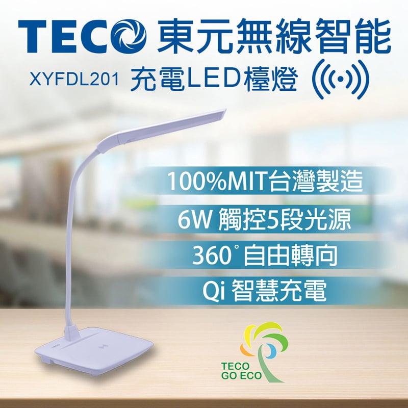 【TECO東元】無線智能充電LED檯燈(白)XYFDL201