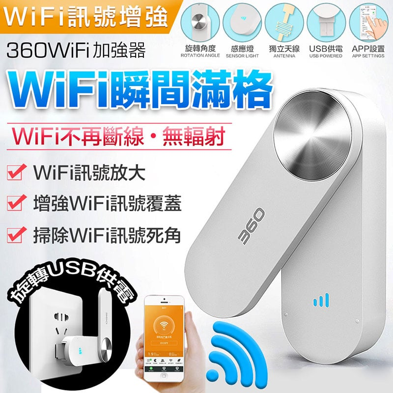 【u-ta】S360-白色 WIFI訊號加強器