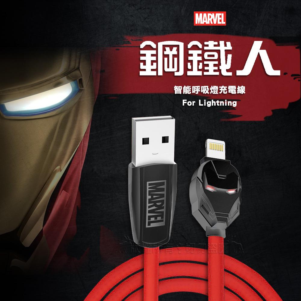 漫威授權 鋒銳系列 iPhone Lightning 8pin 智能呼吸燈傳輸充電線(紅色)1.2M