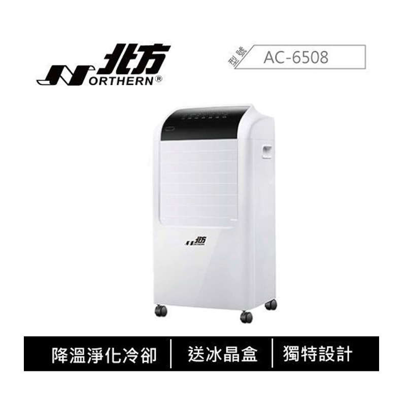 NORTHE 北方 AC-6508 雙重淨化 省電 移動式 冷卻機 電風扇 (附贈冰晶盒)