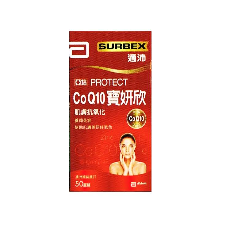 亞培 SURBEX 適沛 Co Q10寶妍欣 50顆/瓶