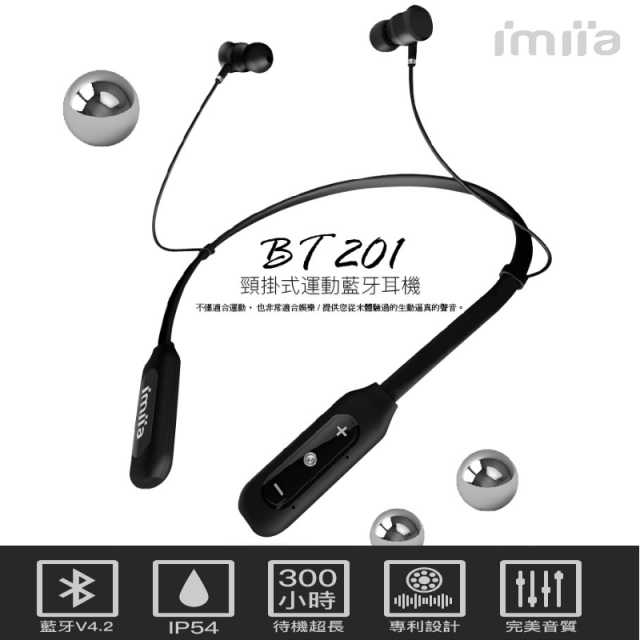 imiia 頸掛式 運動藍牙耳機BT201(頸掛收線專利) -闇夜黑