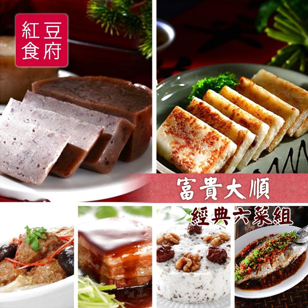 預購《紅豆食府SH》富貴大順經典六菜組(紅燒獅子頭+干貝芋頭糕+紅豆年糕+東坡肉+剁椒鮮魚+紅棗核桃鬆糕)