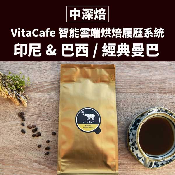 Vita Cafe【印尼巴西/經典曼巴】木質感/圓潤厚重/半磅咖啡豆