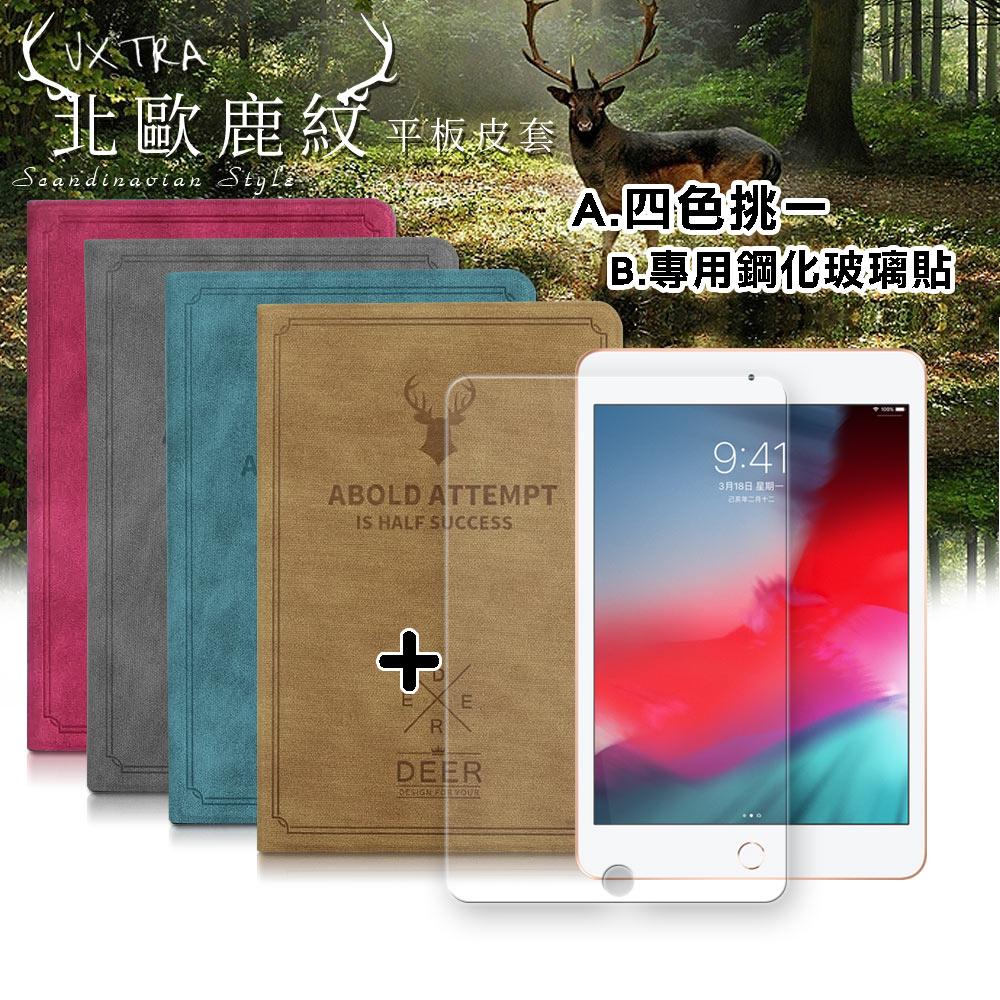2019 iPad mini/iPad mini 5 北歐鹿紋風格平板皮套+9H鋼化玻璃貼(合購價)-蒂芬藍綠