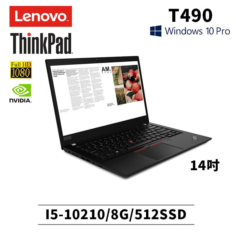 Lenovo ThinkPad T490 14吋 I5-10210U/8G/512GSSD/MX250/3年保固 商務筆電 贈保溫杯及無線滑鼠