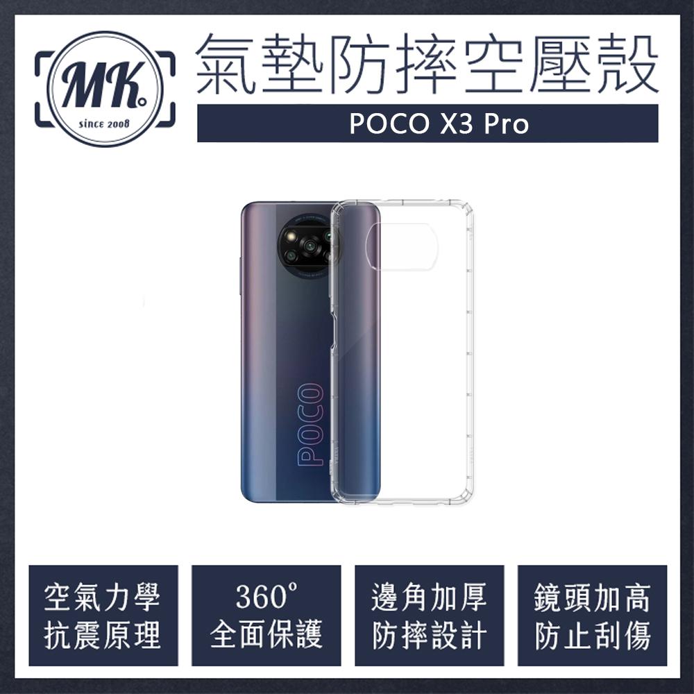 小米 POCO X3 Pro 空壓氣墊防摔保護軟殼