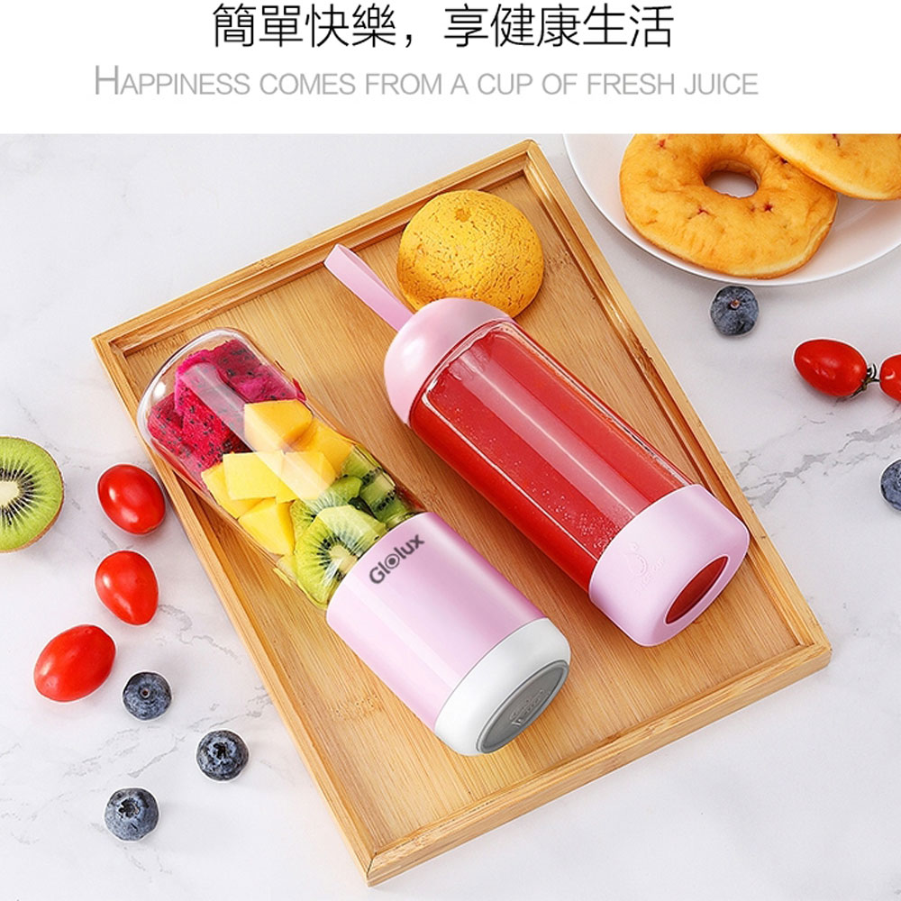Glolux USB隨行冰沙調理機贈隨行杯-仲夏莓果粉色