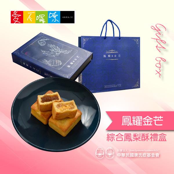 預購《愛不囉嗦》鳳耀金芒綜合鳳梨酥禮盒