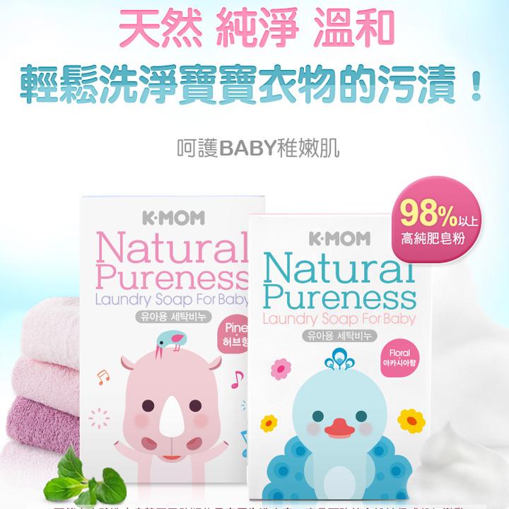 【韓國 MOTHER-K】植物性菌素 純淨洗衣皂
