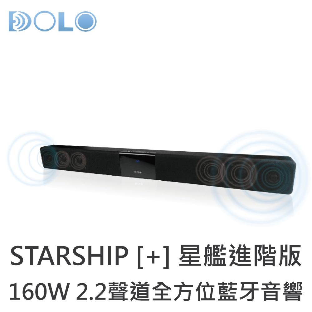DOLO STARSHIP [+] 星艦進階版 160W 2.2聲道全方位藍牙音響