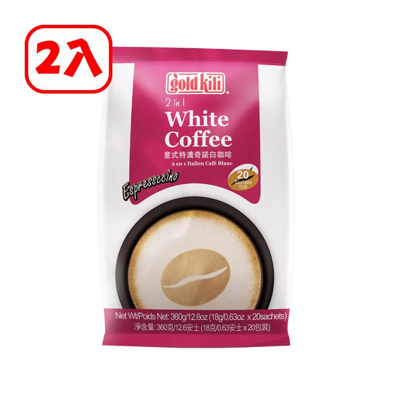 【金麒麟 gold kili】2in1意式特濃奇諾白咖啡18gx20入 x2袋