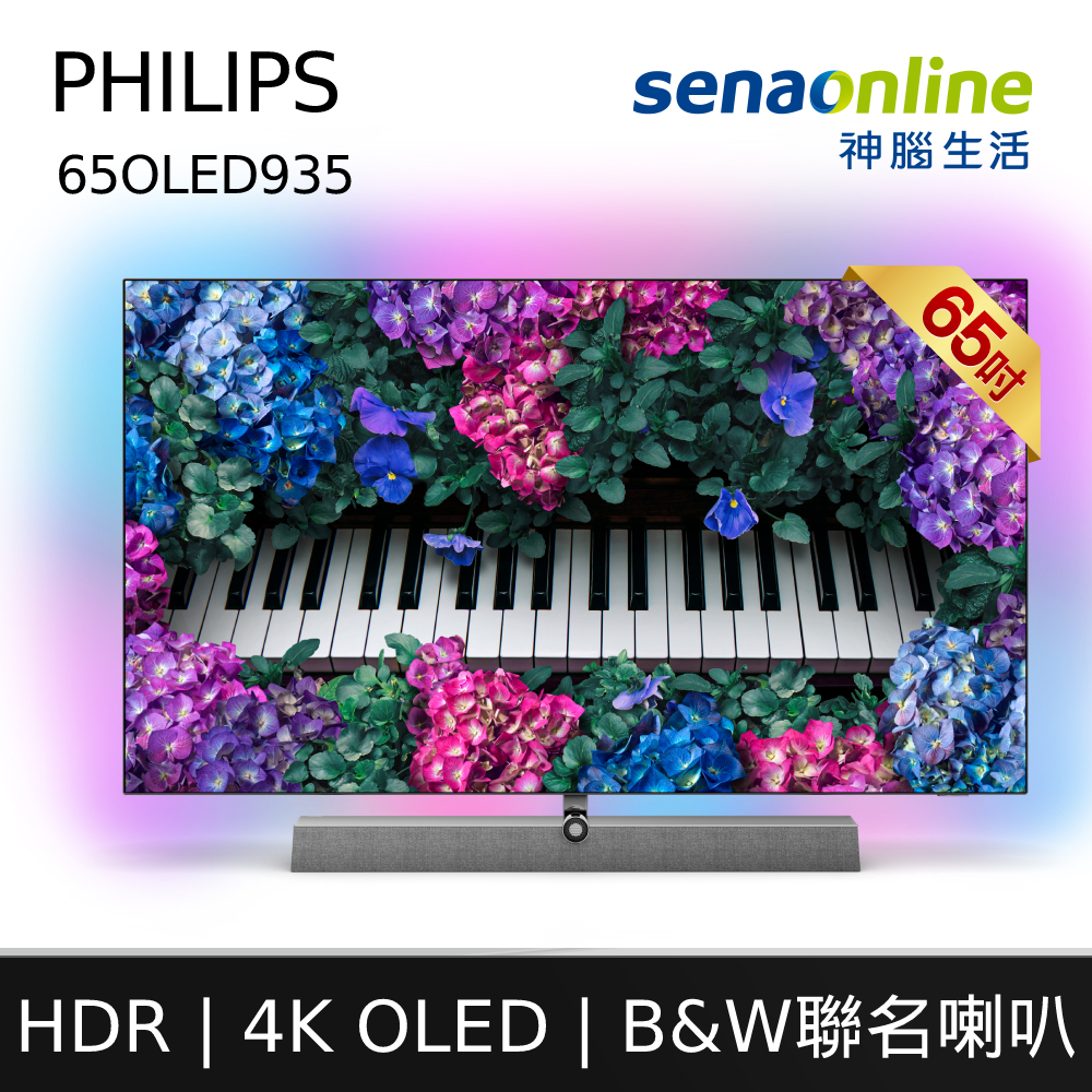 PHILIPS 65OLED935/96 65型 4K OLED 聯網 Android 顯示器 內建B&W頂級音效【贈基本安裝】
