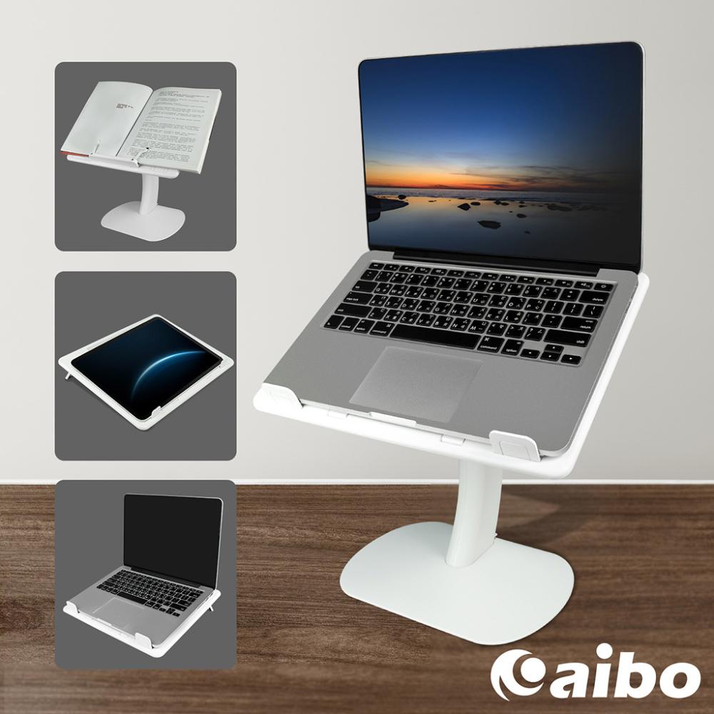萬用多功能 可調角度 筆電架/平板支架/閱讀書架(IP-MA33)