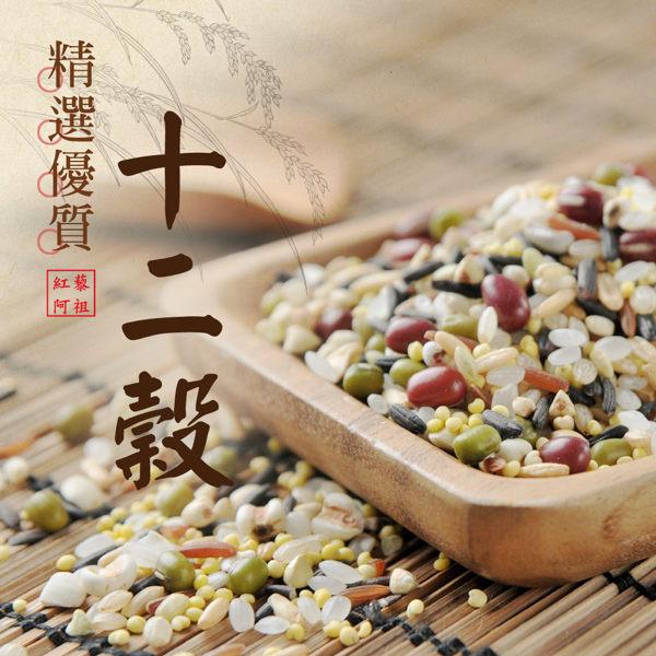 《紅藜阿祖》紅藜十二穀米輕鬆包(300g/包,共四包)
