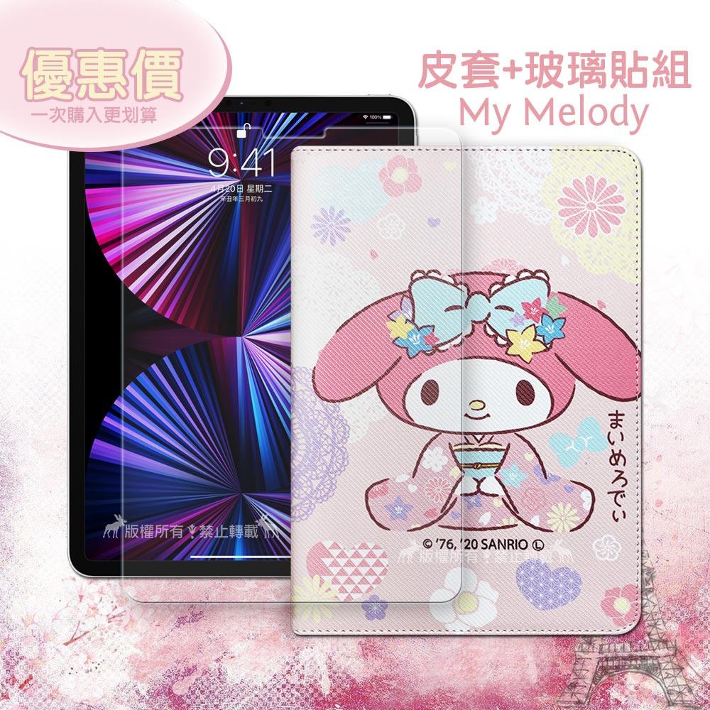 My Melody美樂蒂 iPad Pro 11吋 2021/2020版通用 和服限定款 平板皮套+9H玻璃貼(合購價)