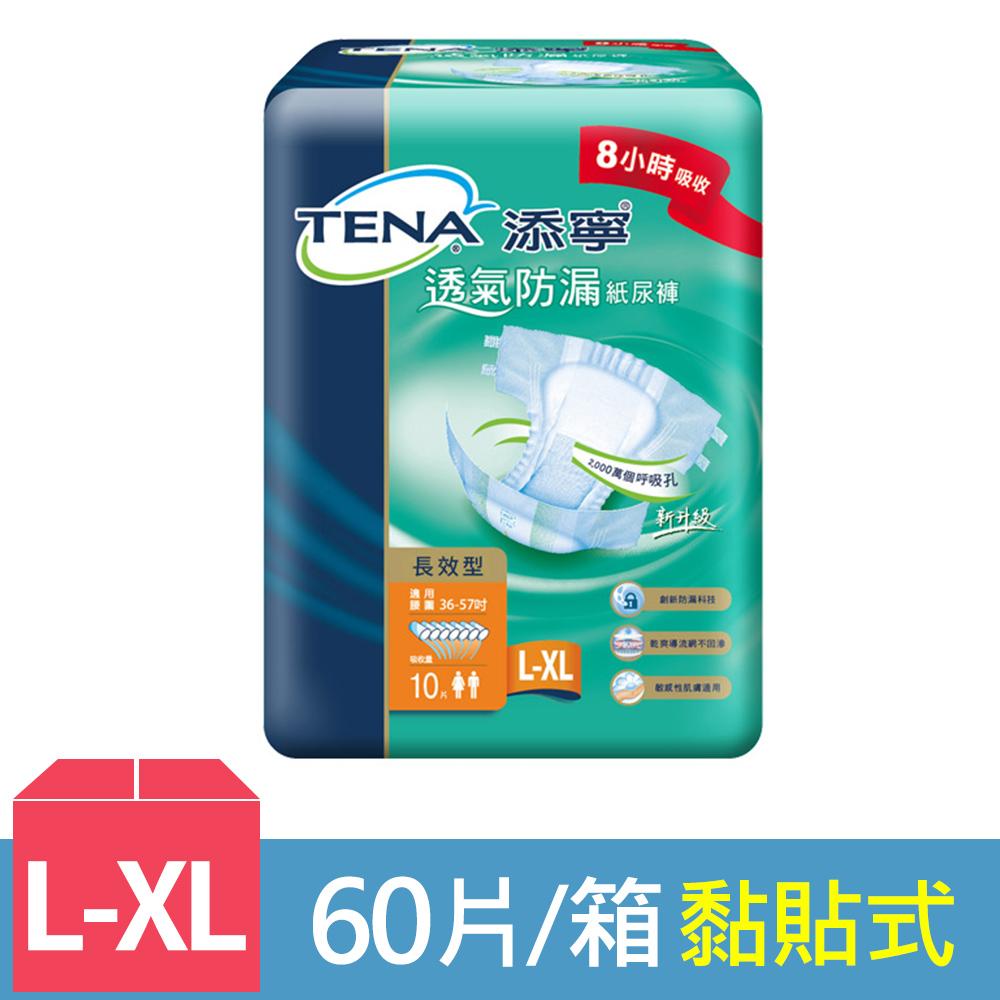 【添寧】長效型成人紙尿褲 L號 (10片x6包/箱)
