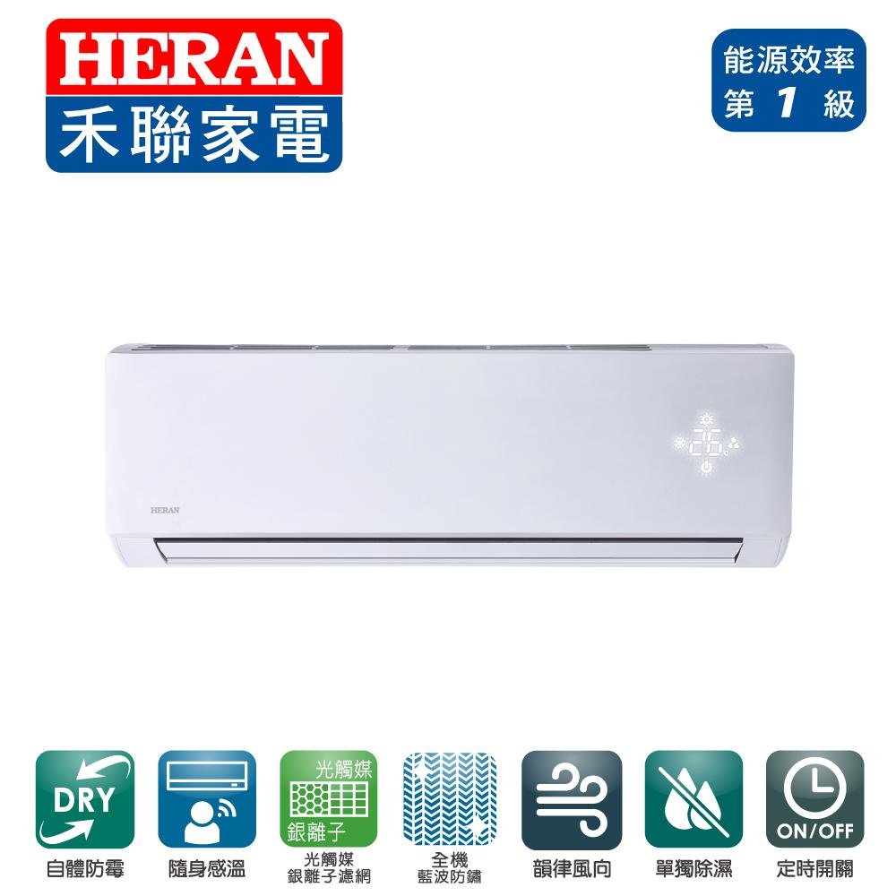 HERAN禾聯 3-5坪 + 5-7坪 一對二冷暖變頻空調 HI-N281H + HI-N411H + HM3-N651H