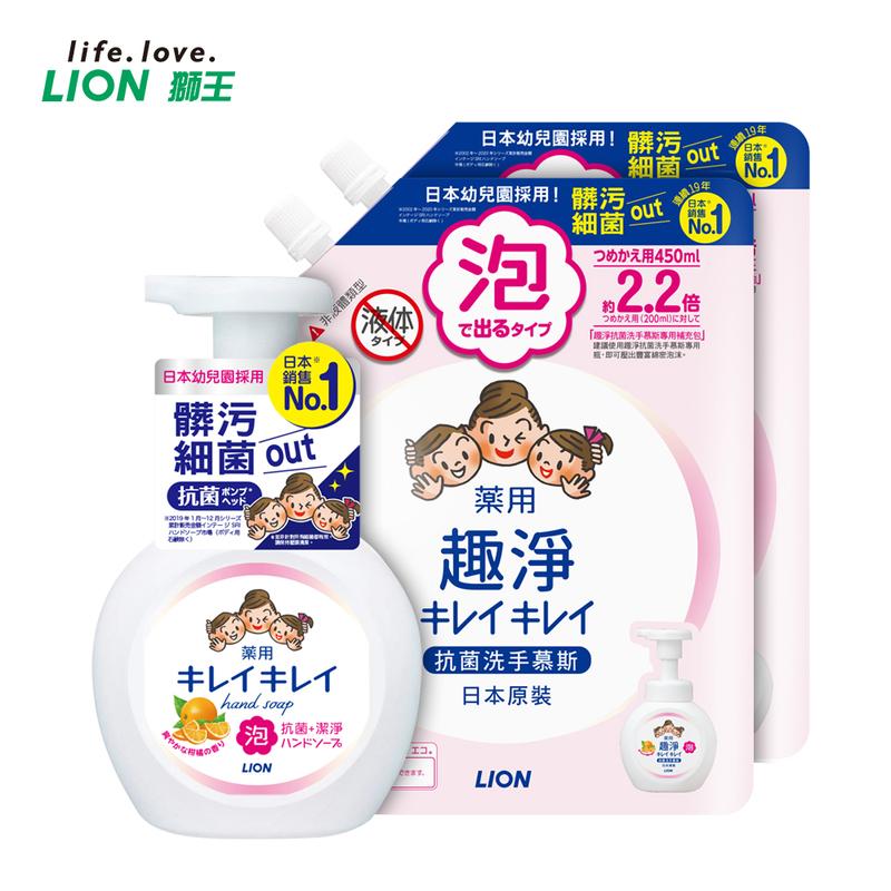 日本獅王趣淨洗手慕斯-清爽柑橘(250ml+補充包450mlX2)組