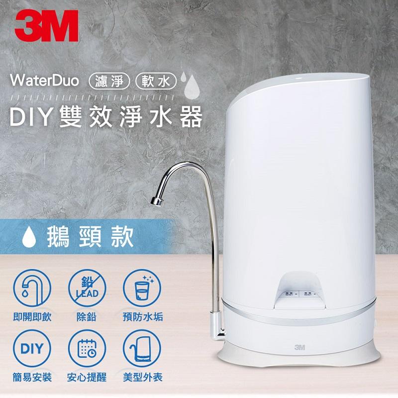 【3M】WaterDuo DIY雙效淨水器 (鵝頸款)