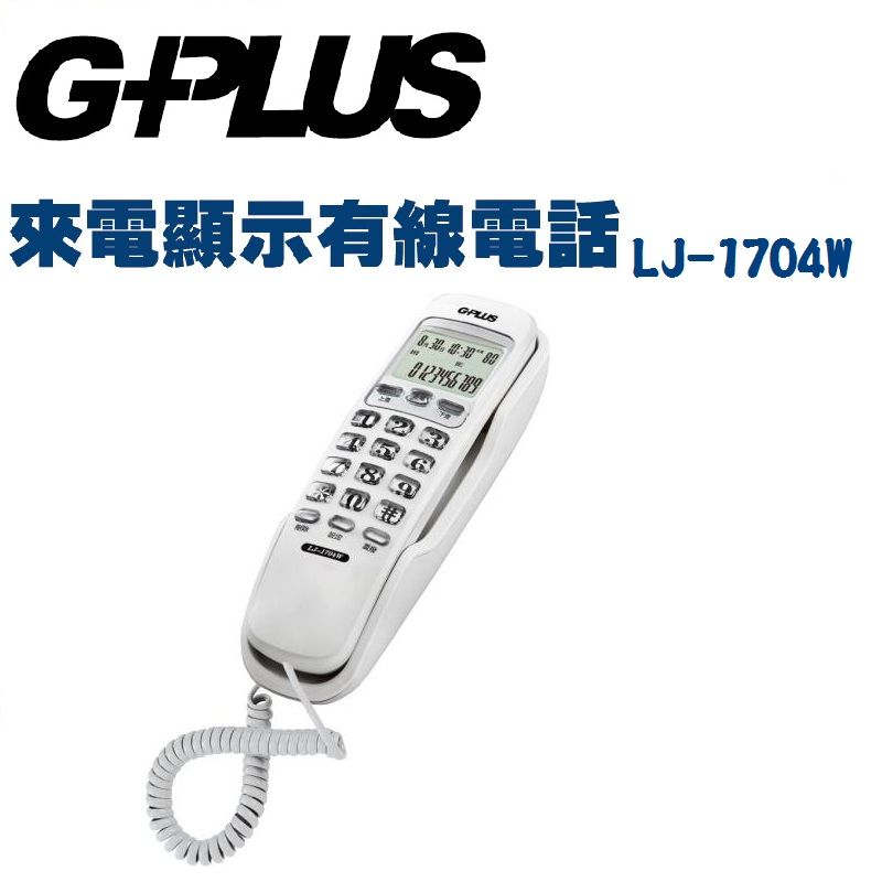 【G-PLUS】掛壁式來電顯示有線電話機 LJ-1704 ( 黑色 / 白色)