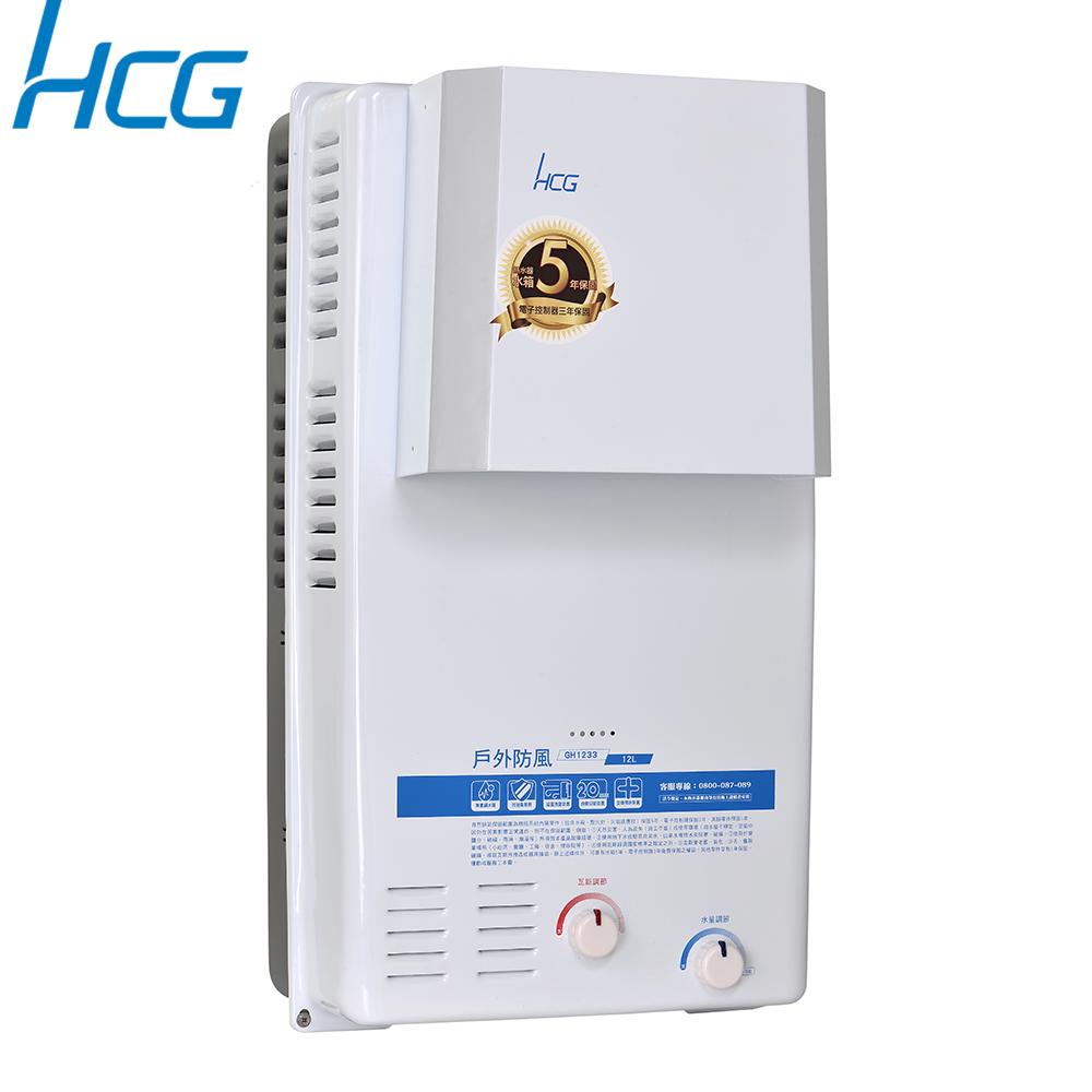 【和成 HCG】屋外防風型熱水器12L GH1233-LPG (桶裝瓦斯)