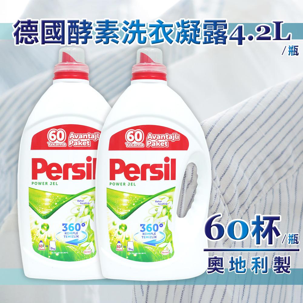 【買二送二】Persil 酵素洗衣凝露4.2L(60杯)-強力洗淨共4入