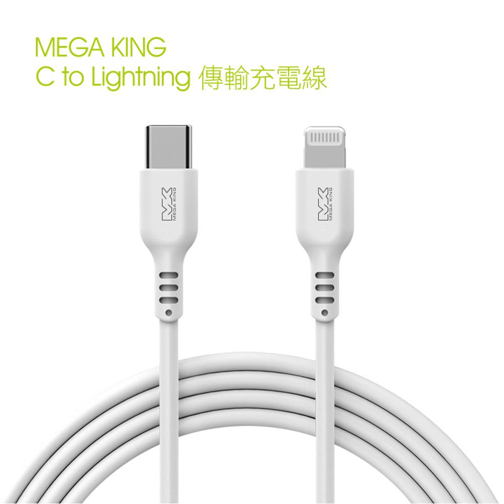 MEGA KING C to Lightning傳輸充電線 白