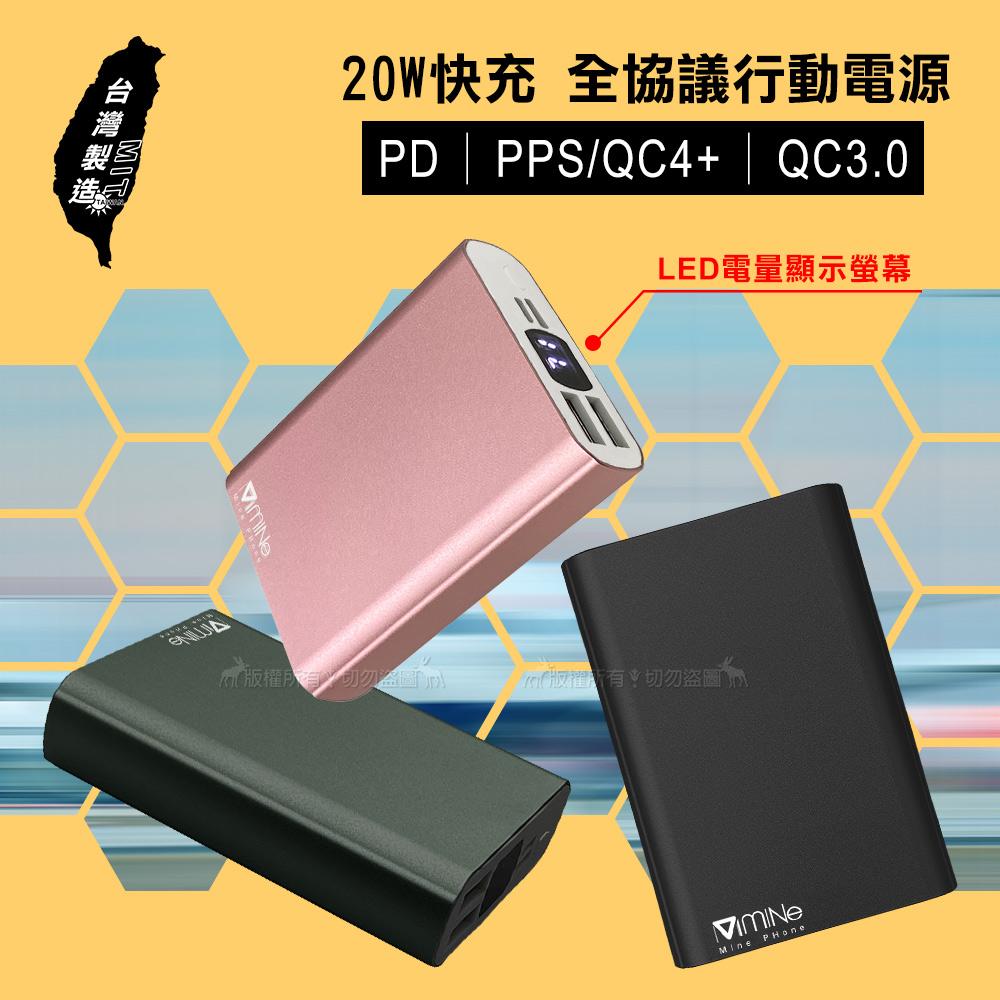 20W超級快充 PD/QC4+/QC3.0全協議行動電源 LED電量顯示 台灣製造(迷霧綠)