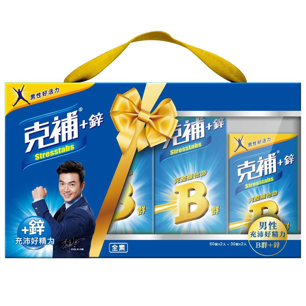 【克補鋅】 完整維他命B群禮盒(共180錠)-男性適用
