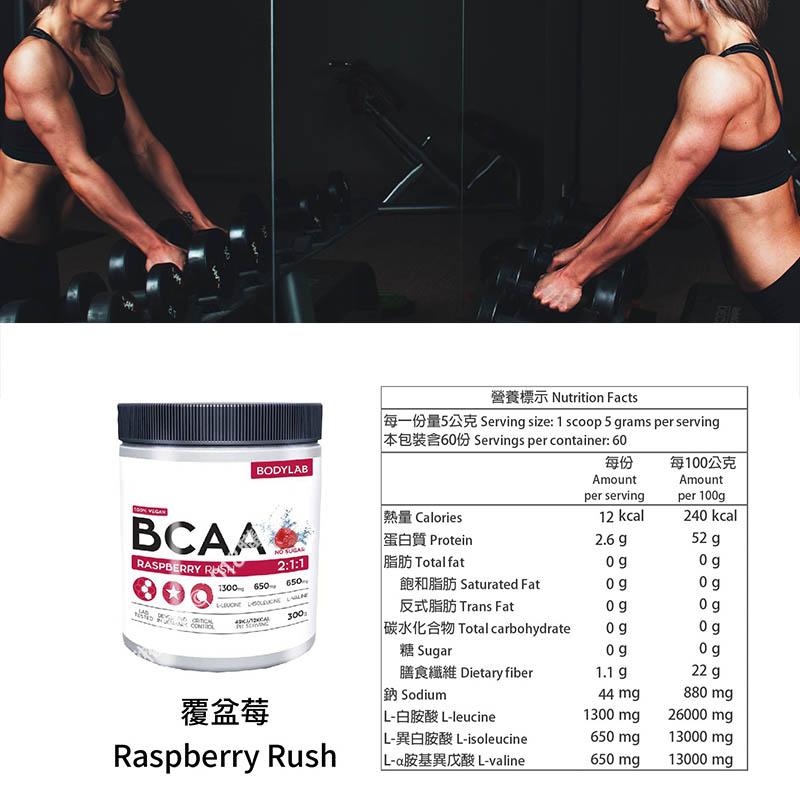 【丹麥 BODYLAB】Vegan BCAA 2:1:1 支鏈胺基酸 300g-覆盆莓