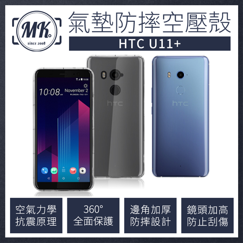 HTC U11 plus 空壓氣墊防摔保護軟殼