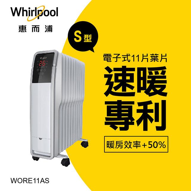 【Whirlpool惠而浦】11片葉片式電子式電暖器WORE11AS